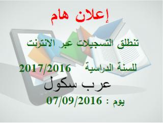 ملف التسجيل في المراسلة 2016-2017 ONEFD