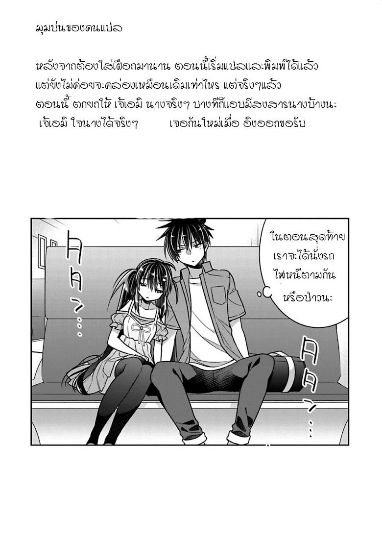 Siscon Ani to Brocon Imouto ga Shoujiki ni Nattara - หน้า 11