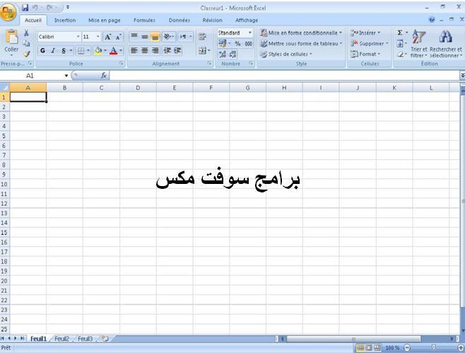تحميل وورد 2003 عربي ويندوز 7