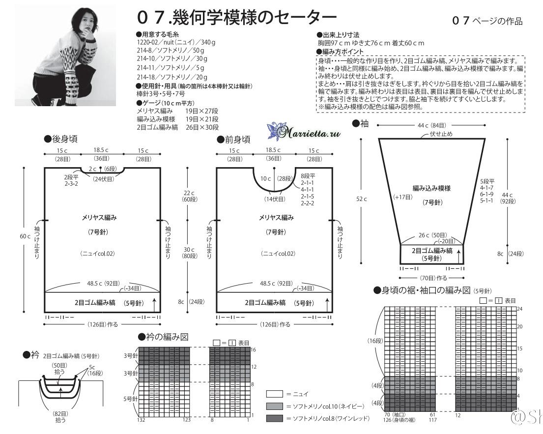 Схема вязания спицами пуловера с рукавами жаккардовым узором (1)