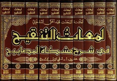 تحميل كتاب لمعات التنقيح في شرح مشكاة المصابيح pdf عبد الحق الدهلوي