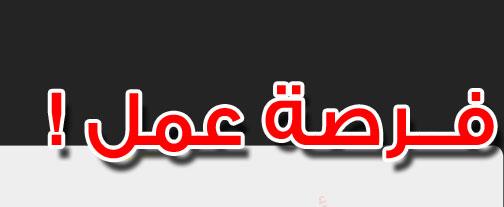 فرص عمل في شركات اهلية و كلية اهلية متجددة بتاريخ 27/2/2017