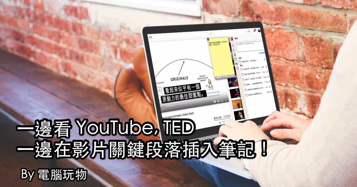 在 TED 影片上做筆記! Turbonote 影片學習的新利器