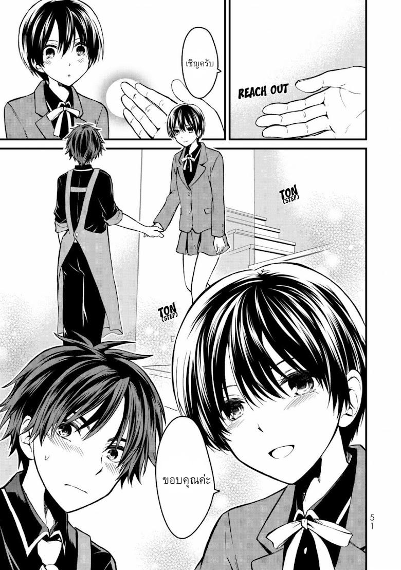 Ojousama no Shimobe - หน้า 12
