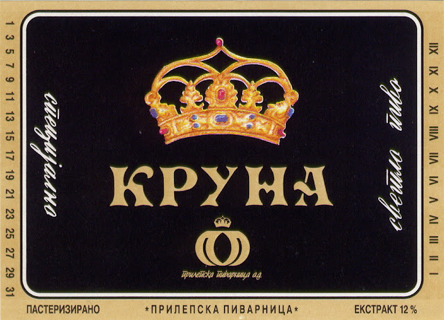 altes logo von kruna bier prilepska pivara 1995 mein