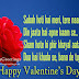 Cute Valentine's Day Hindi Shayari, Wishes & Message