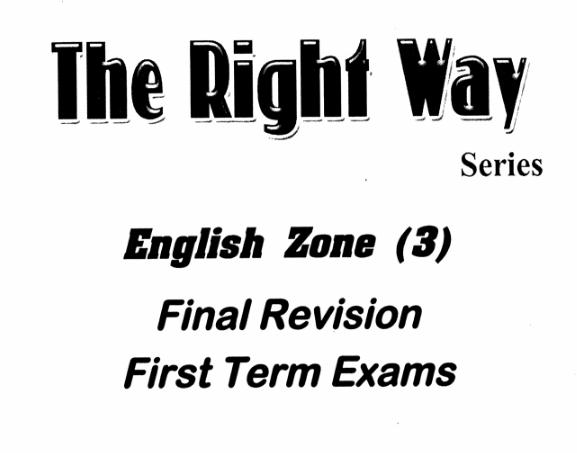 مراجعة the right way في اللغة الانجليزية للصف الثالث الابتدائي الترم الاول 2018 - 2019