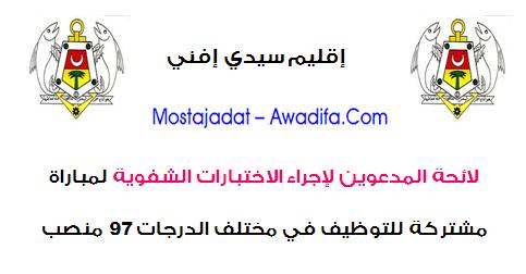 إقليم سيدي إفني لائحة المدعوين لإجراء الإختبارات الشفوية لمباراة مشتركة للتوظيف في مختلف الدرجات - 97 منصب