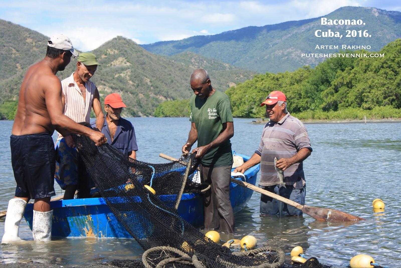 Рыбаки деревни Баконао на Кубе