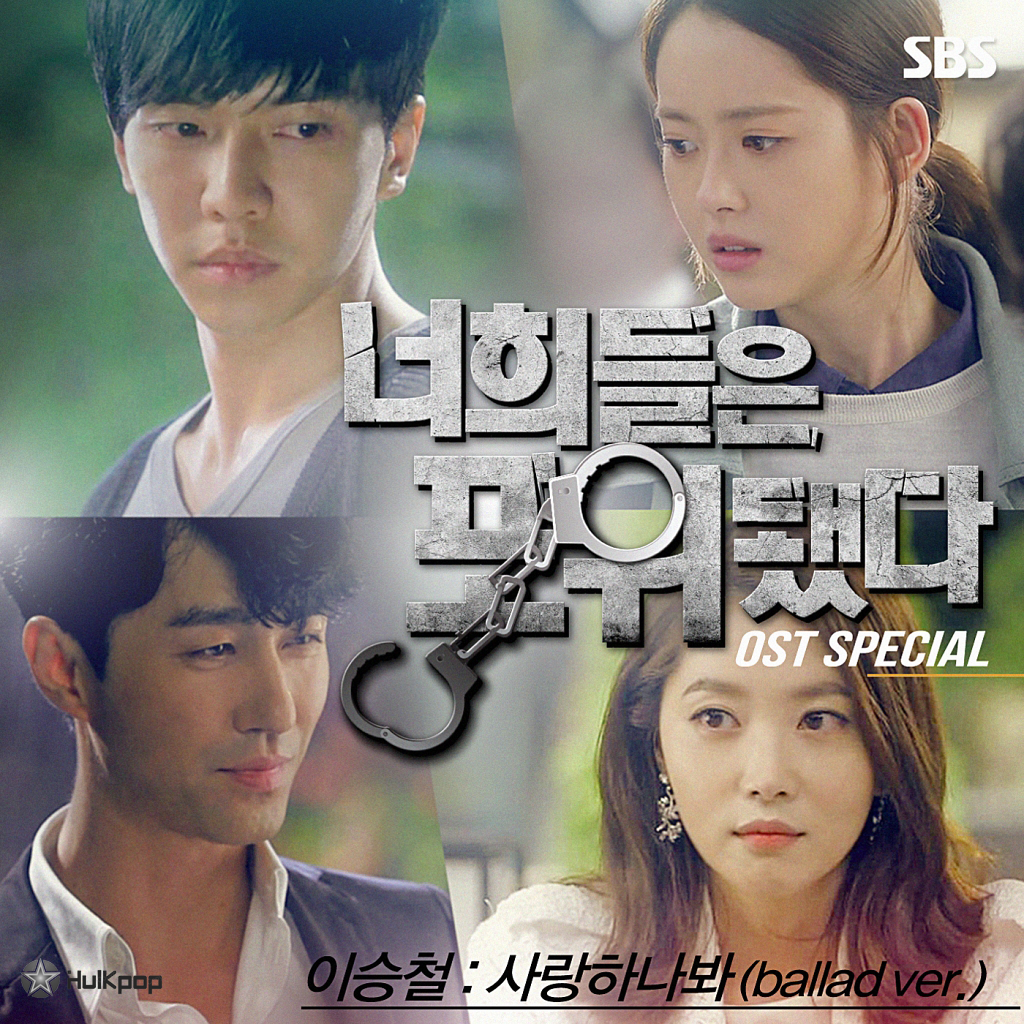 [Single] Lee Seung Chul –  I'm in Love (Ballad Ver.) (You're All Surrounded OST Special)