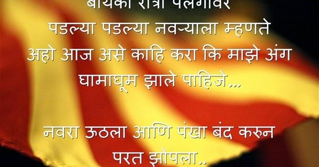 .. Marathi Chavat Jokes | Vinod