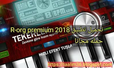 R-org premium تحميل تطبيق الاورك 2018