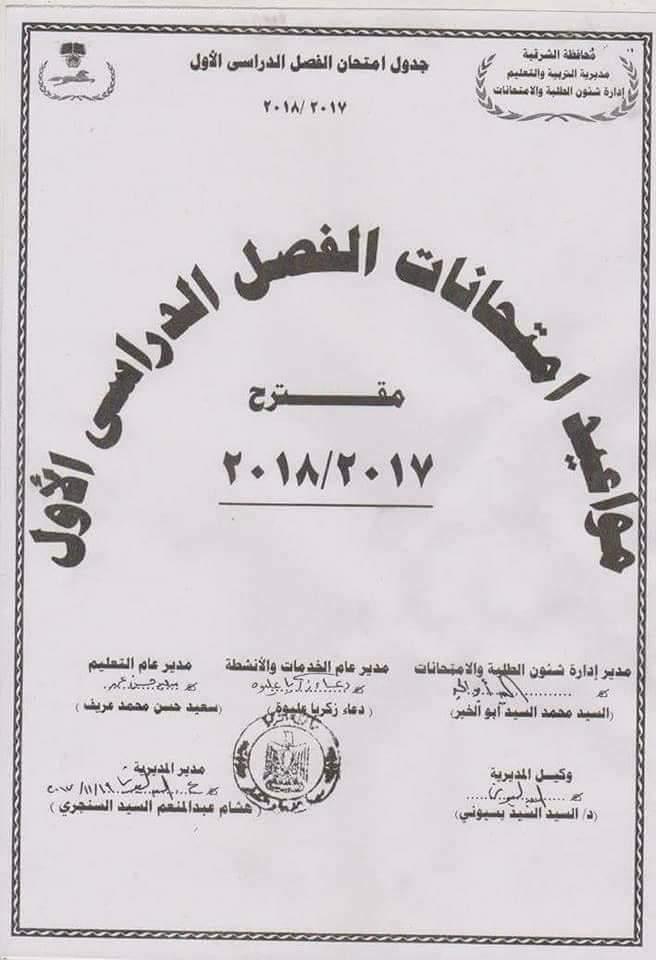 جدول امتحانات محافظة الشرقية الترم الأول 2018 ابتدائى - اعدادي - ثانوي