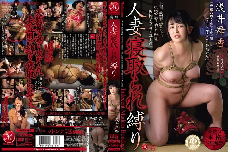 JUX-309 Asai Maika Tied Netorare Wife - 1080HD