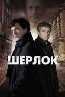 Шерлок сериал смотреть онлайн