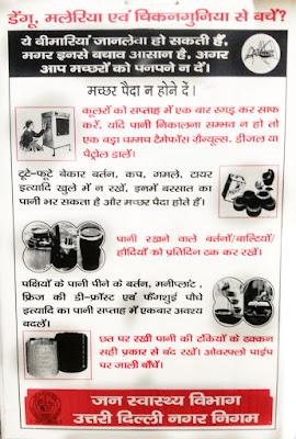CBSE Class 9 - Biology - Why Do We Fall iLL? - Design Poster on Dengue (#cbseNotes)