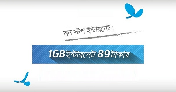 Grameenphone 1GB internet at 89 Tk, gp+1gb+89+taka+offer