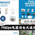 Philips Warehouse Clearance Sale!家用电器、电器等等一律折扣高达75%!