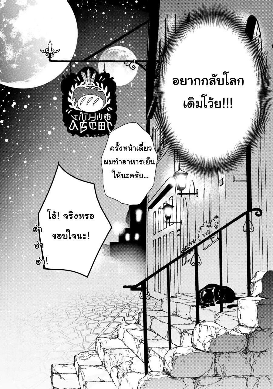 อ่านการ์ตูน Suterare Yuusha wa Kitakuchuu ตอนที่ 2 หน้าที่ 30