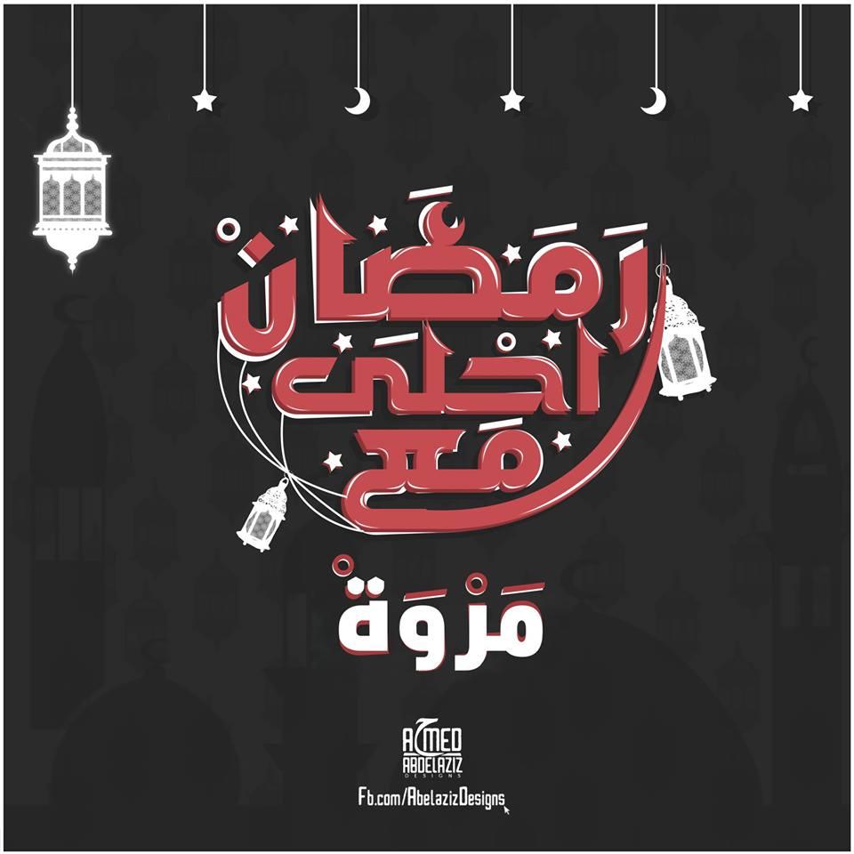 رمضان احلي مع مروة