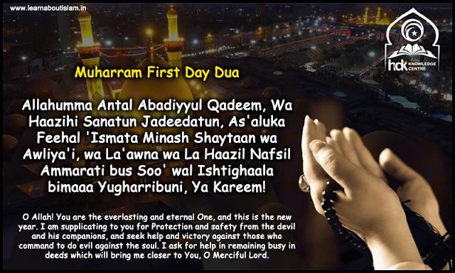 Islamic New Year Dua - Muharram First Day Special Dua in English