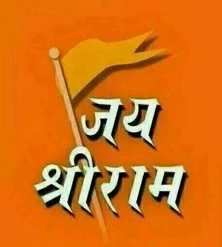 Jai Shree Ram 2019 Sms Attitude Status Shayari In Hindi