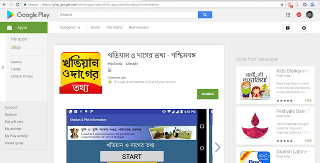 Khatian & Plot Information West Bengal Android App