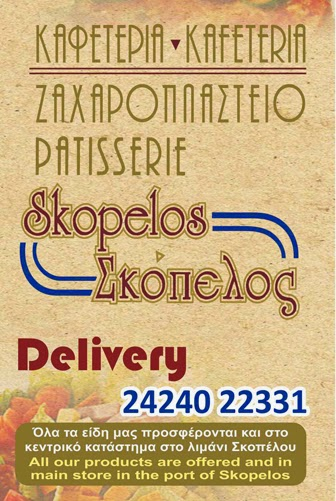 SKOPELOS | PIZZA