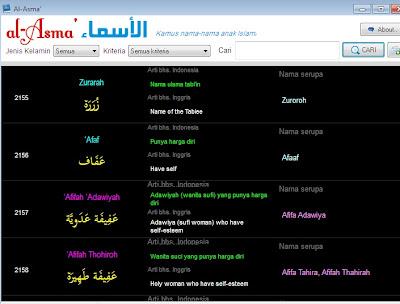 Sofware al-Asma