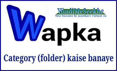 wapka-website-me-category-folder-kaise-banaye