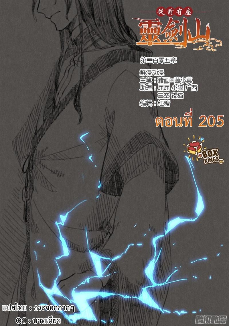 อ่านการ์ตูน Spirit Blade Mountain 205 ภาพที่ 1