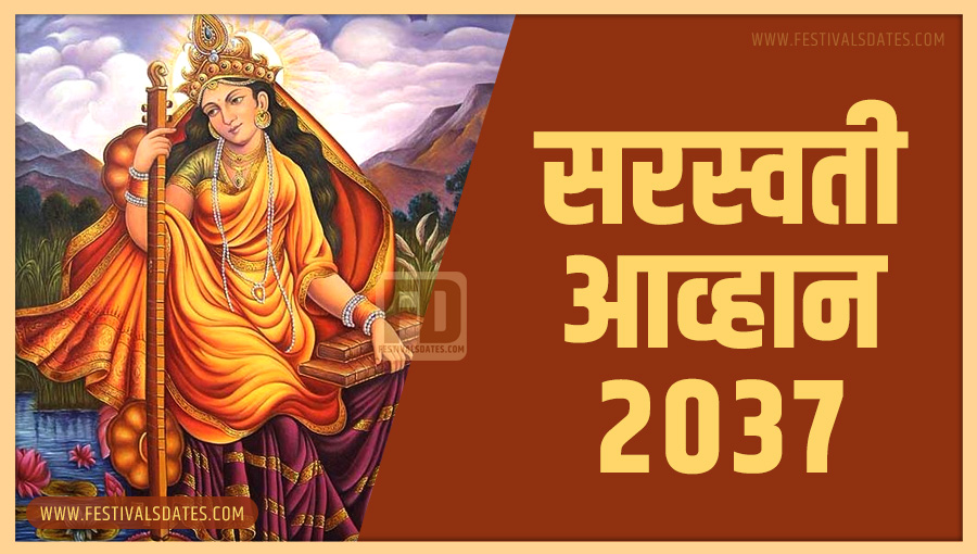 2037 सरस्वती आव्हान पूजा तारीख व समय भारतीय समय अनुसार