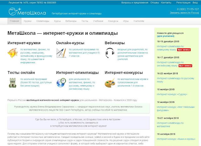 интернет олимпиады для школьников