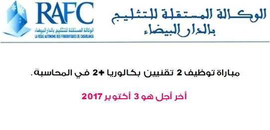 الوكالة المستقلة للتثليج بالدارالبيضاء: مباراة توظيف 2 تقنيين بكالوريا+2 في المحاسبة. آخر أجل هو 3 أكتوبر 2017