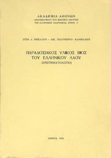 Παραδοσιακός υλικός βίος του ελληνικού λαού