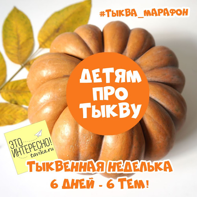 """Тематическая неделька """"Тыква"""" для детей"""