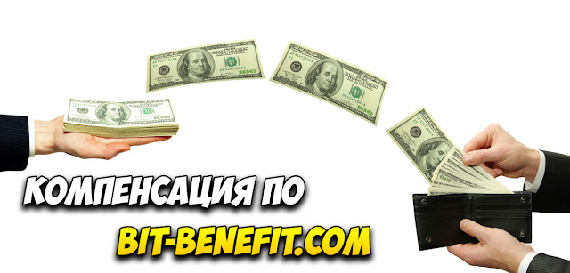 Компенсация по bit-benefit.com