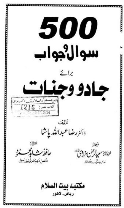 500 Sawal o Jawab barahe Jado aur jinnat Compiles by Dr. raza Abdullah pasha