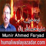 http://www.humaliwalayazadar.com/2016/10/munir-ahmed-faryad-nohay-2017.html