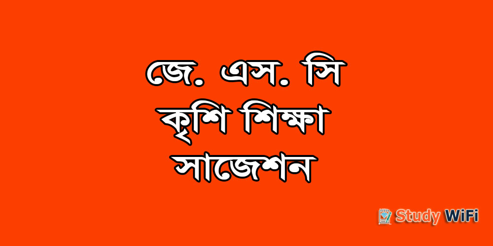 jsc Agricultural Studies suggestion 2019, exam question paper, model question, mcq question, question pattern, preparation for dhaka board, all boards