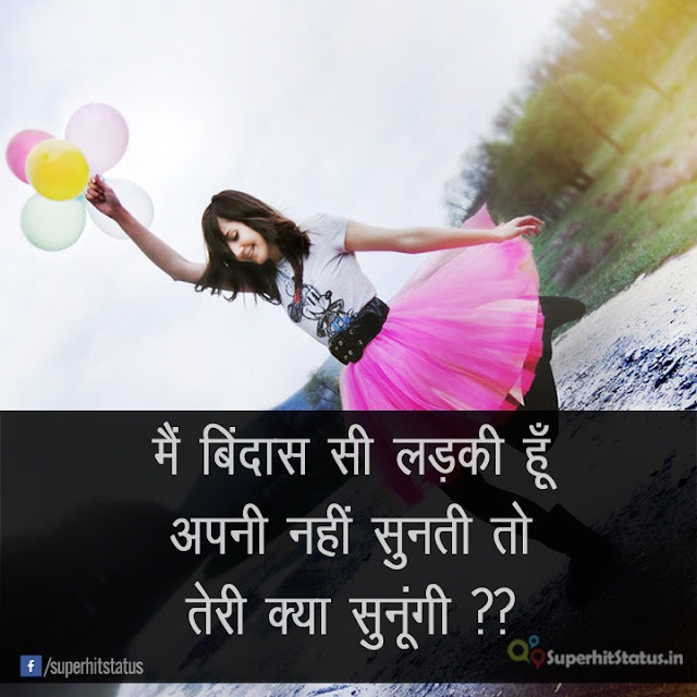 Styles Best Attitude Dp in Hindi For Girl
