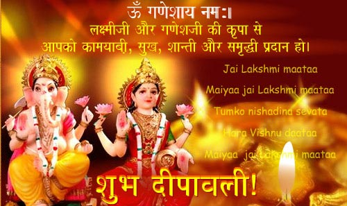 Deepawali-Messages