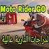 تحميل لعبة سباق الدراجات الشهيرة Moto Rider GO: Highway Traffic النسخة المهكرة للاجهزة الاندرويد كاملة باخر تحديث