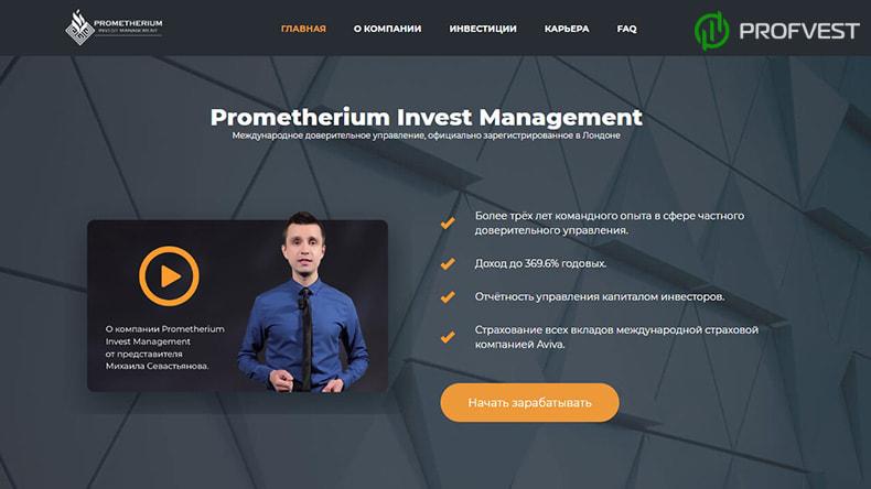 Prometherium обзор и отзывы HYIP-проекта