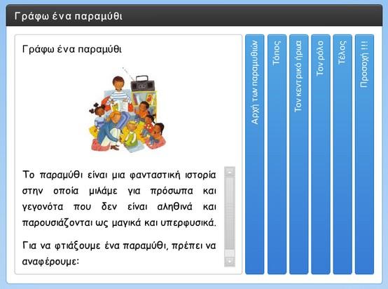 http://atheo.gr/yliko/zp/paramithi/interaction.html