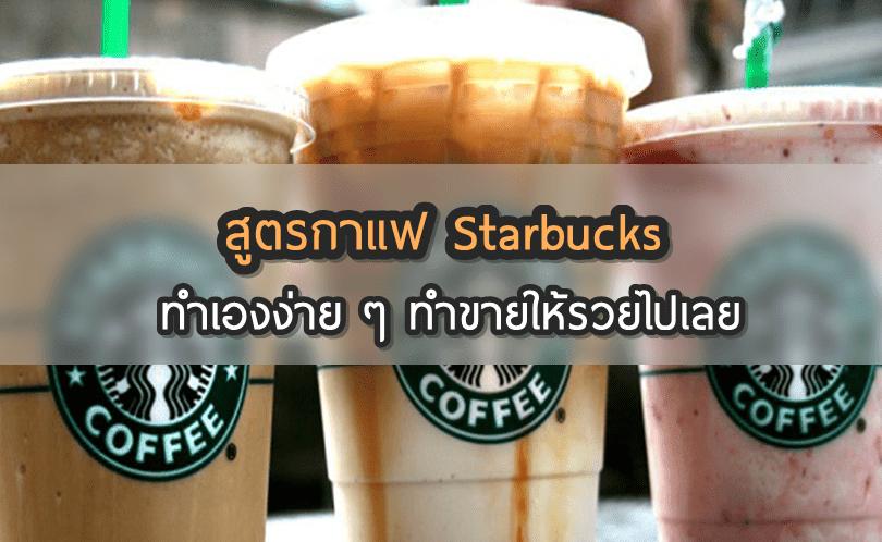สูตรกาแฟแบบ Starbucks