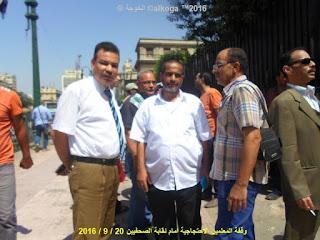 وقفة المعلمين الاحتجاجية, وقفة المعلمين الاحتجاجية, مطالب المعلمين, ادارة بركة السبع التعليمية, الحسينى محمد,الخوجة