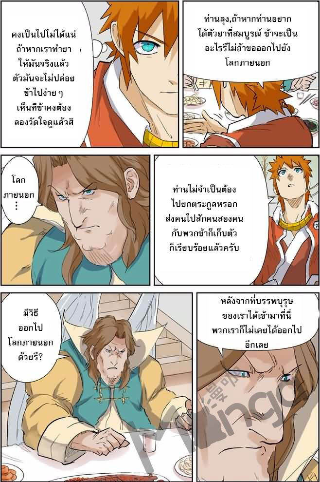 Tales of Demons and Gods ตอนที่ 155 หน้า 6