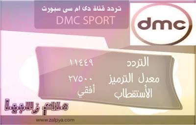 التردد الجديد لقناة dmc الرياضية