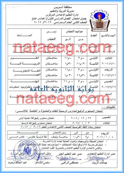 جدول إمتحانات الشهادة الاعداديه الترم الاول 2017 محافظة السويس